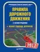 Правила дорожного движения 2017 с иллюстрациями + Новая таблица штрафов